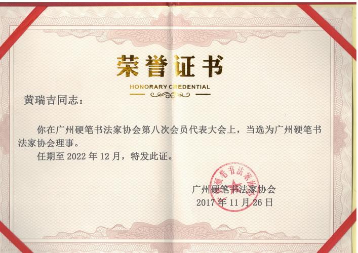 热烈祝贺我校书法协会黄瑞吉老师当选广州硬笔书法家协会理事