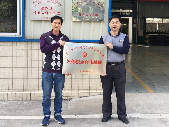 我校与东莞市车篁朝汽车服务有限公司签订校企合作协议