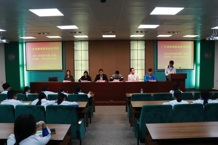学校召开2017-2018学年第二学期校团委学生会动员大会
