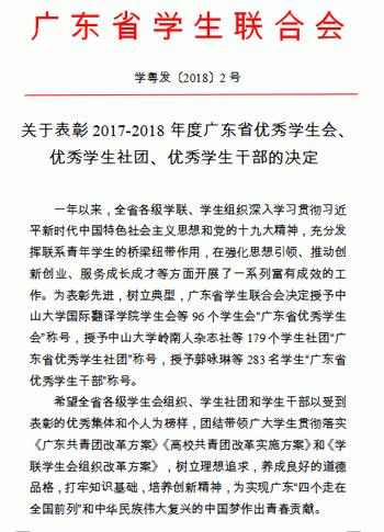 我校在2017-2018年度广东省优秀学生会、优秀学生社团、优秀学生干部评比中再获佳绩
