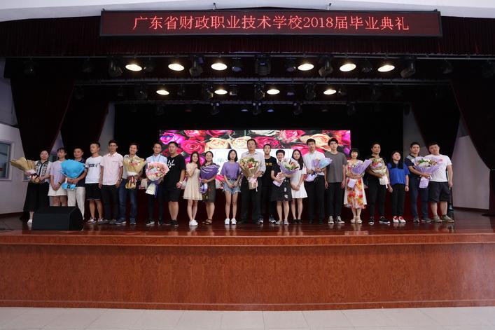 学校隆重举行2018届学生毕业典礼