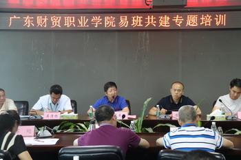 广东财贸职业学院举行易班建设专题培训