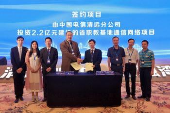 广东财贸职业学院清远校区校园宽带网络运营合作建设项目成功签订