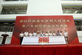 广东财贸职业学院举行揭牌仪式