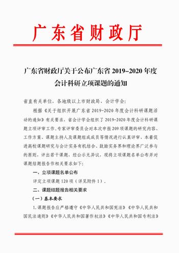 广东省财政厅关于公布广东省2019-2020年度会计科研立项课题的通知