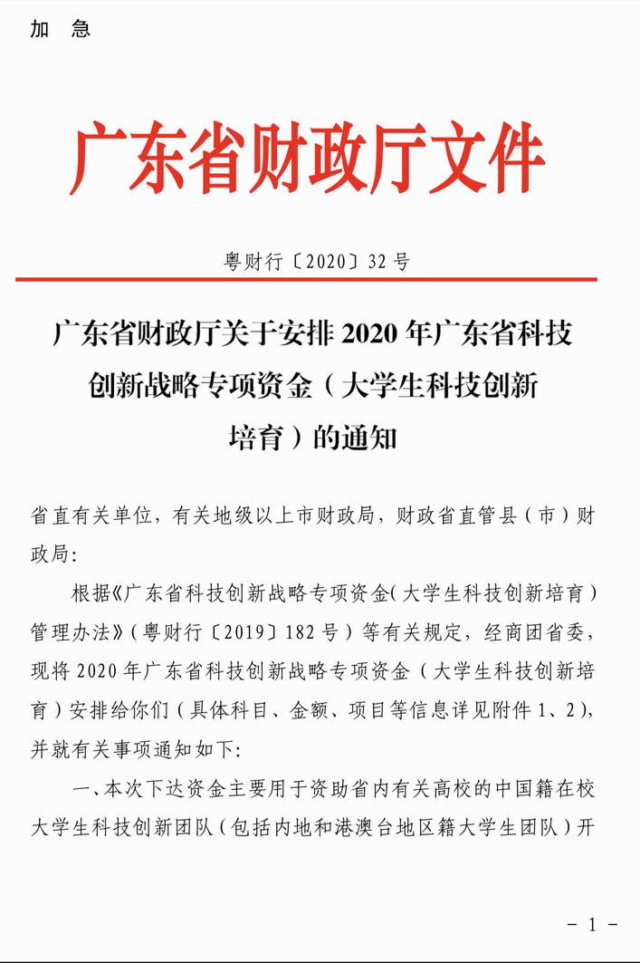 我校2个项目获2020年广东省科技创新战略专项资金项目立项