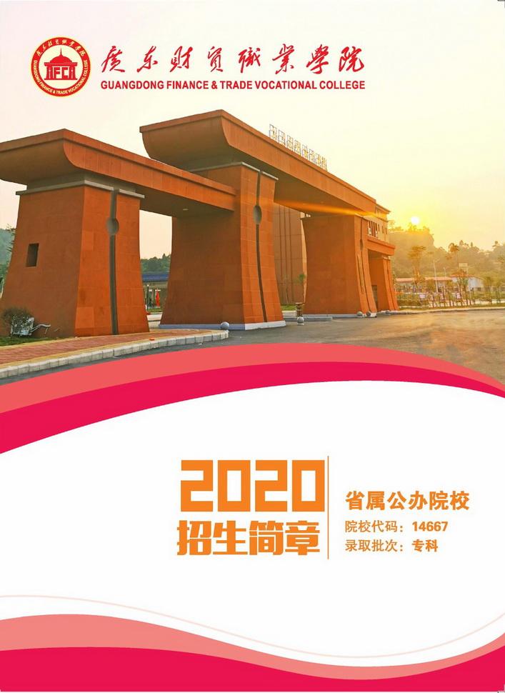 广东财贸职业学院2020招生简章