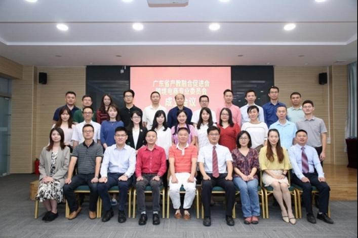 我校教师被推荐担任广东省产教融合促进会跨境电商专业委员会有关职务